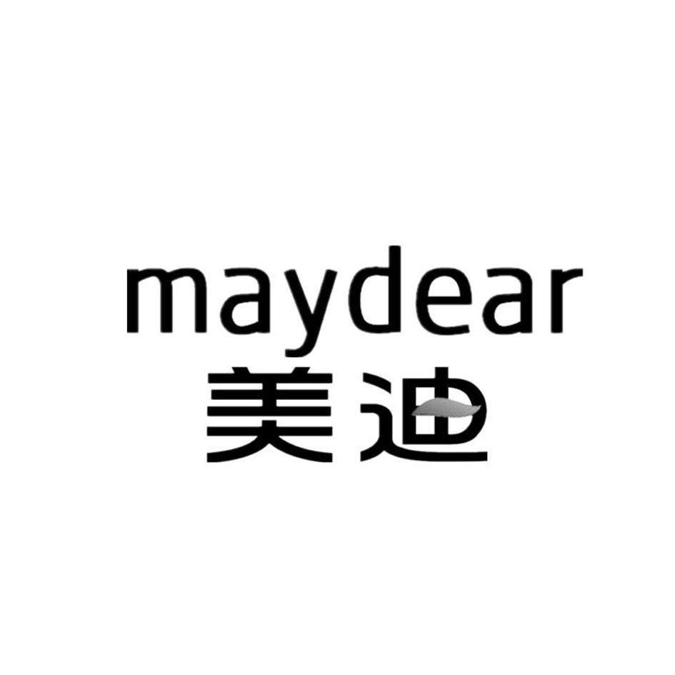 转让商标-美迪  MAYDEAR