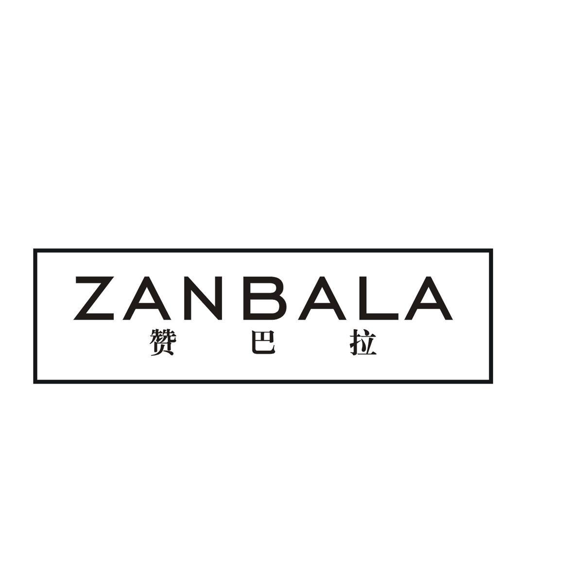 转让商标-赞巴拉