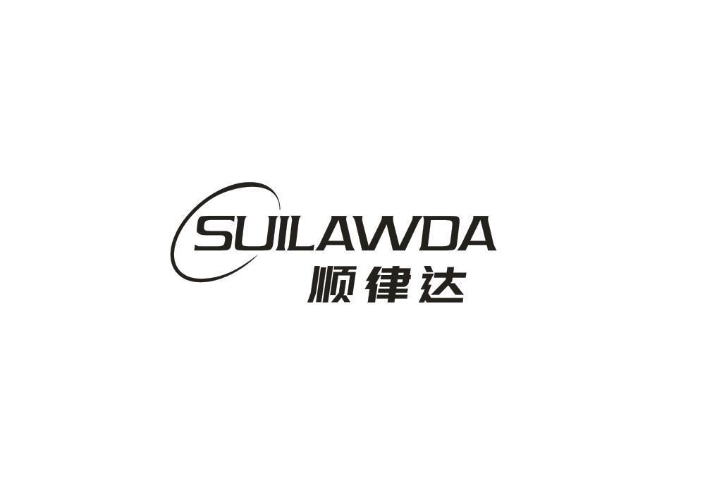 转让商标-顺律达 SUILAWDA
