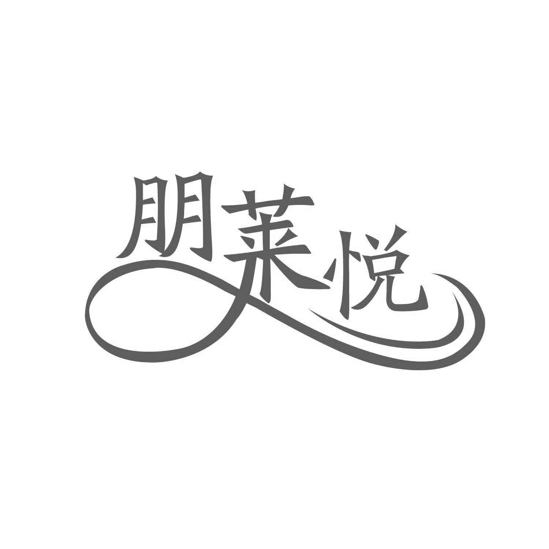 转让商标-朋莱悦