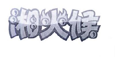 转让商标-湘火候