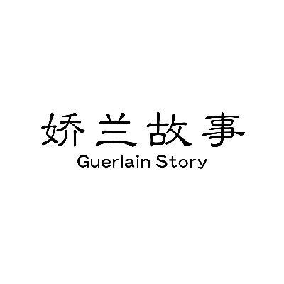 转让商标-娇兰故事 GUERLAIN STORY