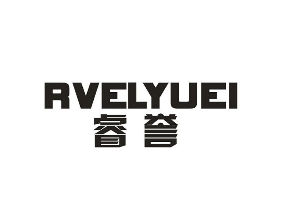 转让商标-睿誉 RVELYUEL