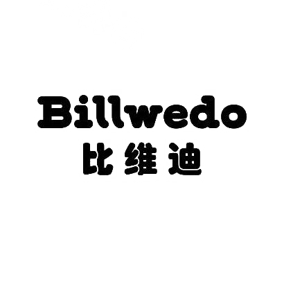 转让商标-比维迪 BILLWEDO