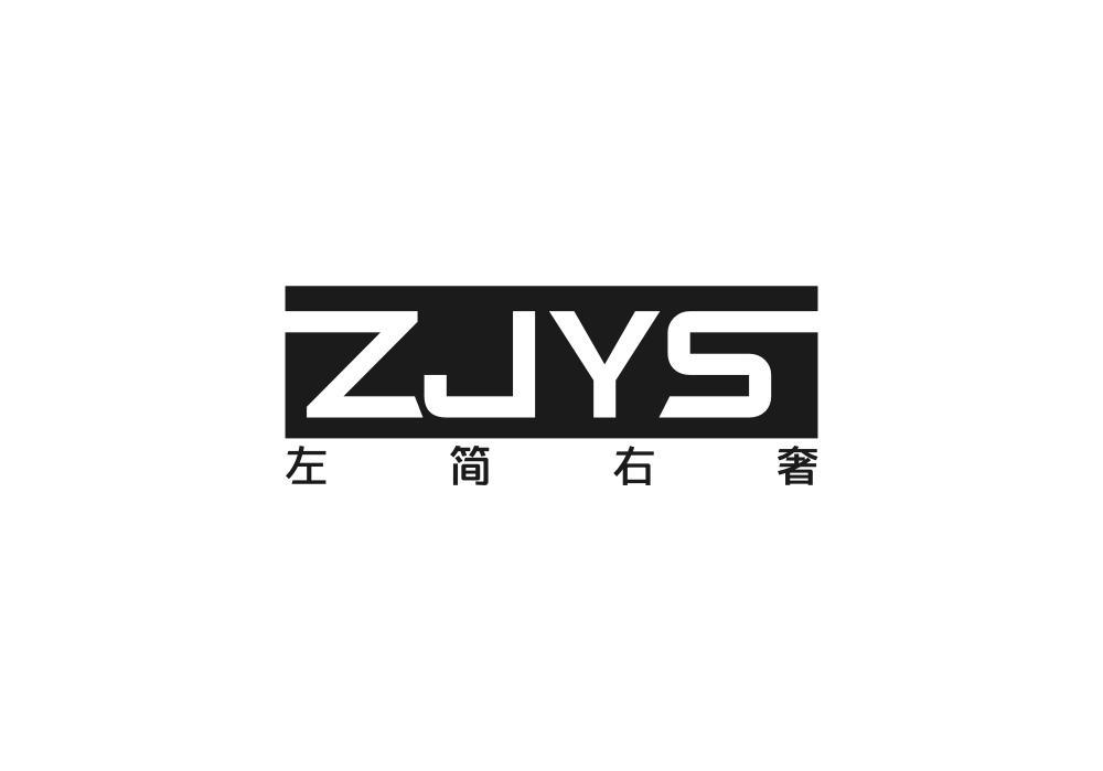 转让商标-左简右奢 ZJYS