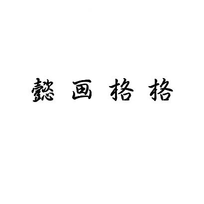 转让商标-懿画格格