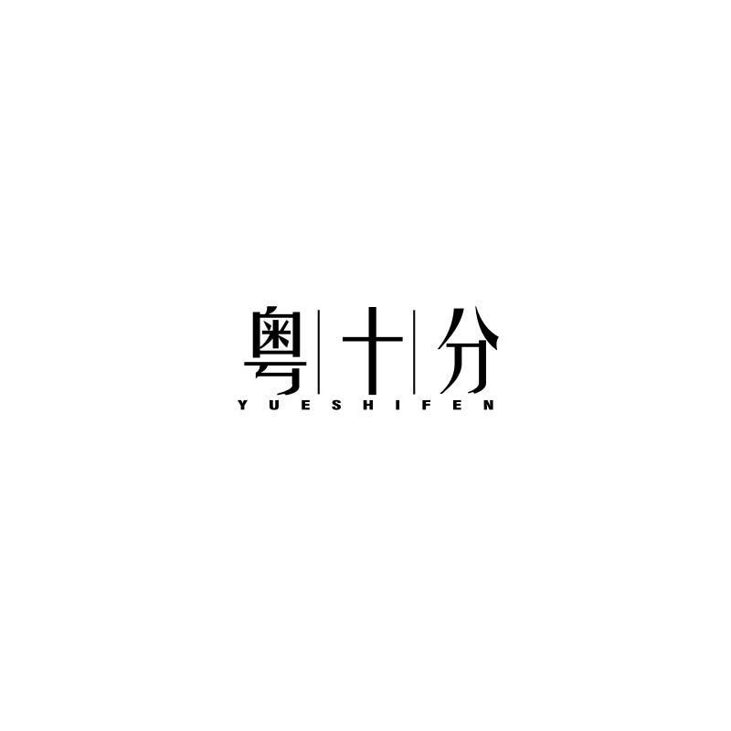 转让商标-粤|十|分