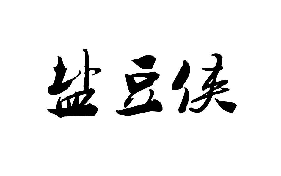 转让商标-盐豆侠
