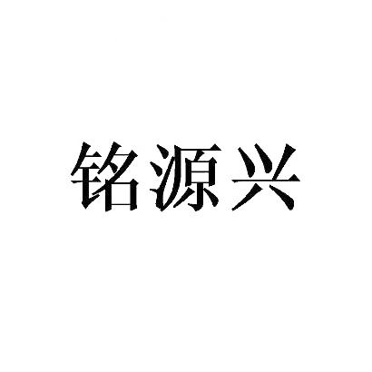 转让商标-铭源兴