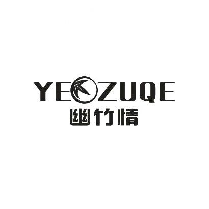 转让商标-幽竹情 YEOZUQE