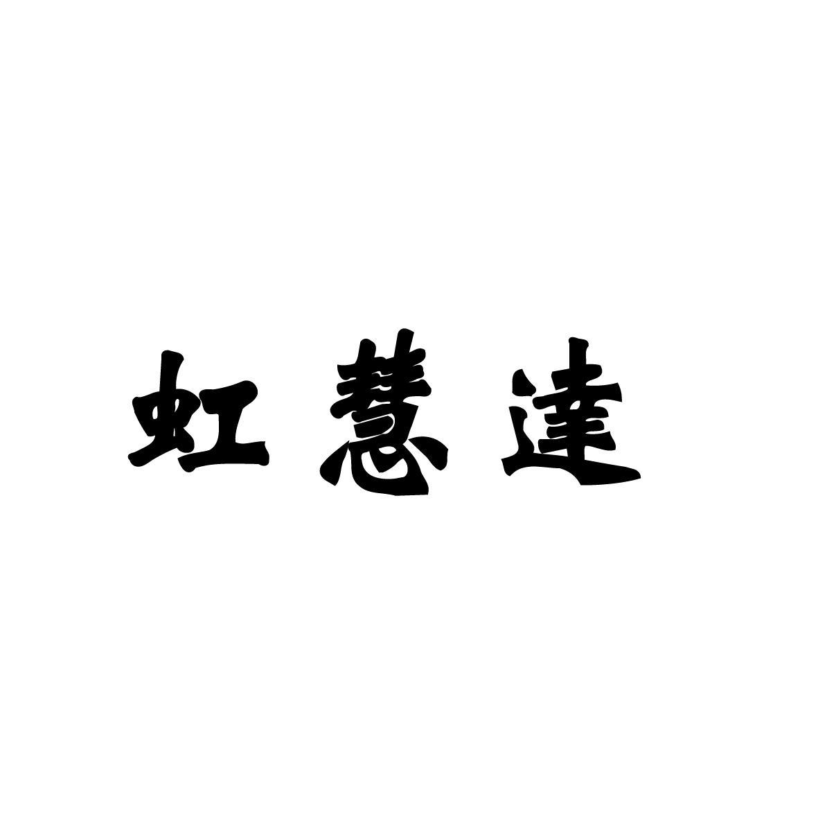 转让商标-虹慧达