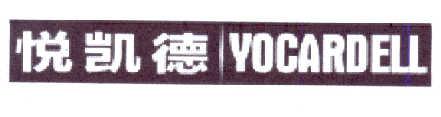 转让商标-悦凯德 YOCARDELL