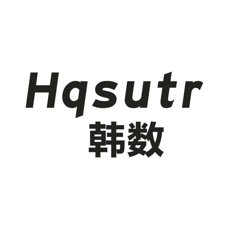 转让商标-HQSUTR 韩数