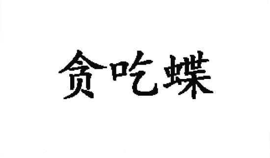 转让商标-贪吃蝶