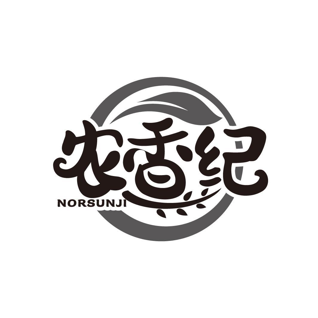 转让商标-农香纪 NORSUNJI