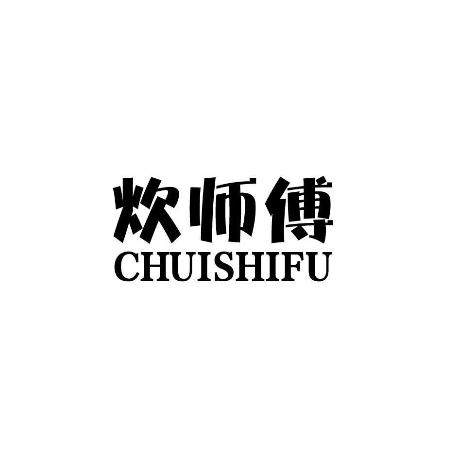 转让商标-炊师傅CHUISHIFU