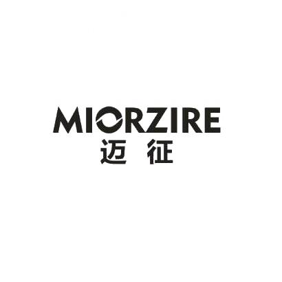 转让商标-迈征 MIORZIRE