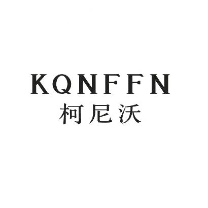 转让商标-柯尼沃 KQNFFN
