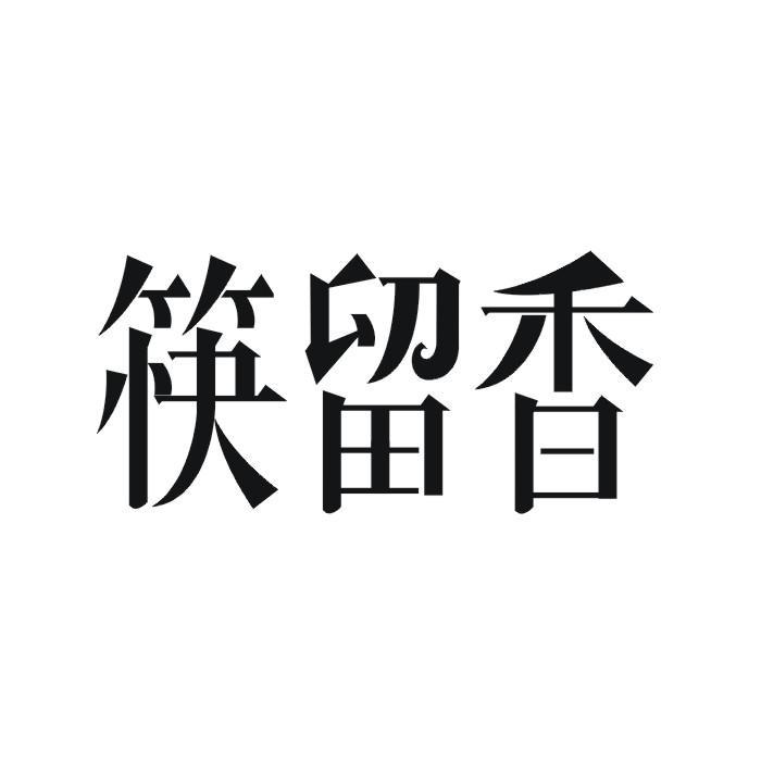 转让商标-筷留香