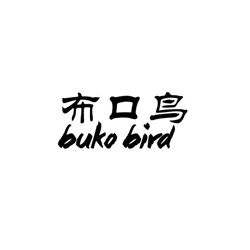 转让商标-布口鸟  BUKO BIRD