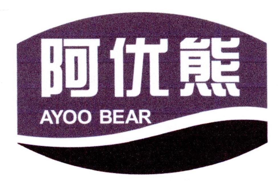 转让商标-阿优熊 AYOO BEAR