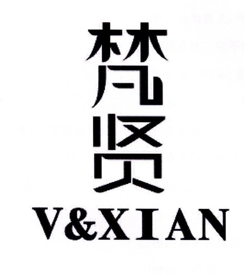 转让商标-梵贤 V&XIAN