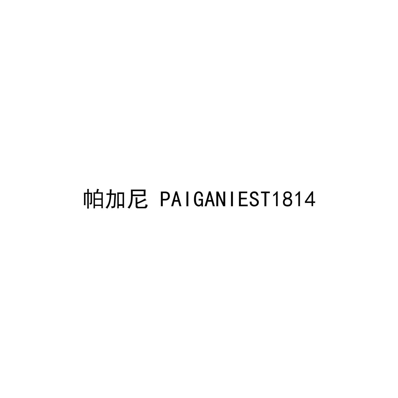 转让商标-帕加尼 PAIGANIEST 1814