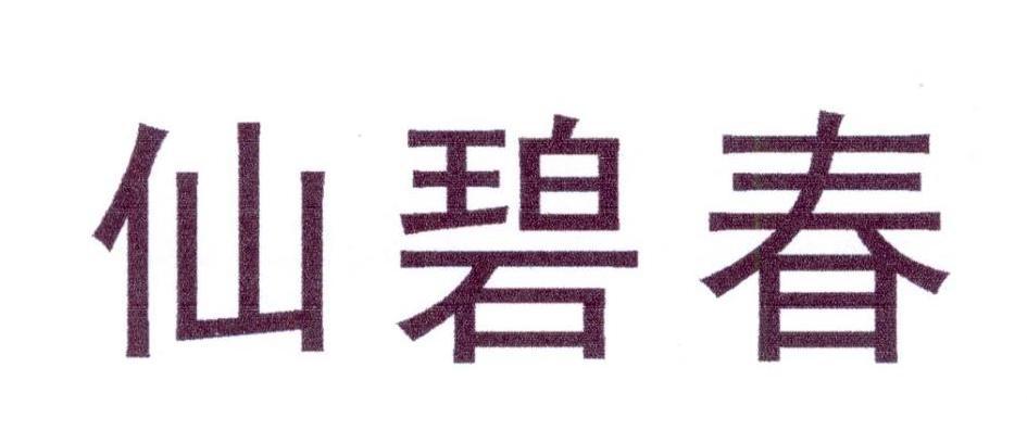 转让商标-仙碧春
