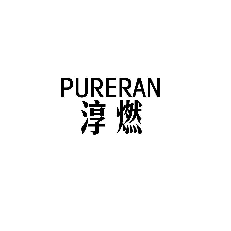 转让商标-淳燃 PURERAN