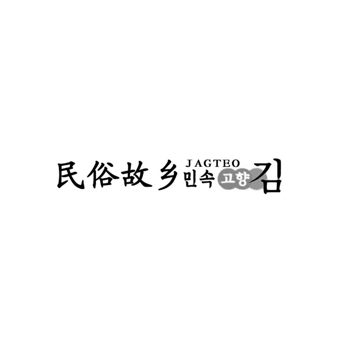 转让商标-民俗故乡 JAGTEO