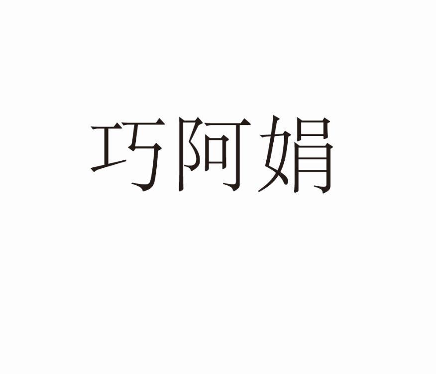 转让商标-巧阿娟