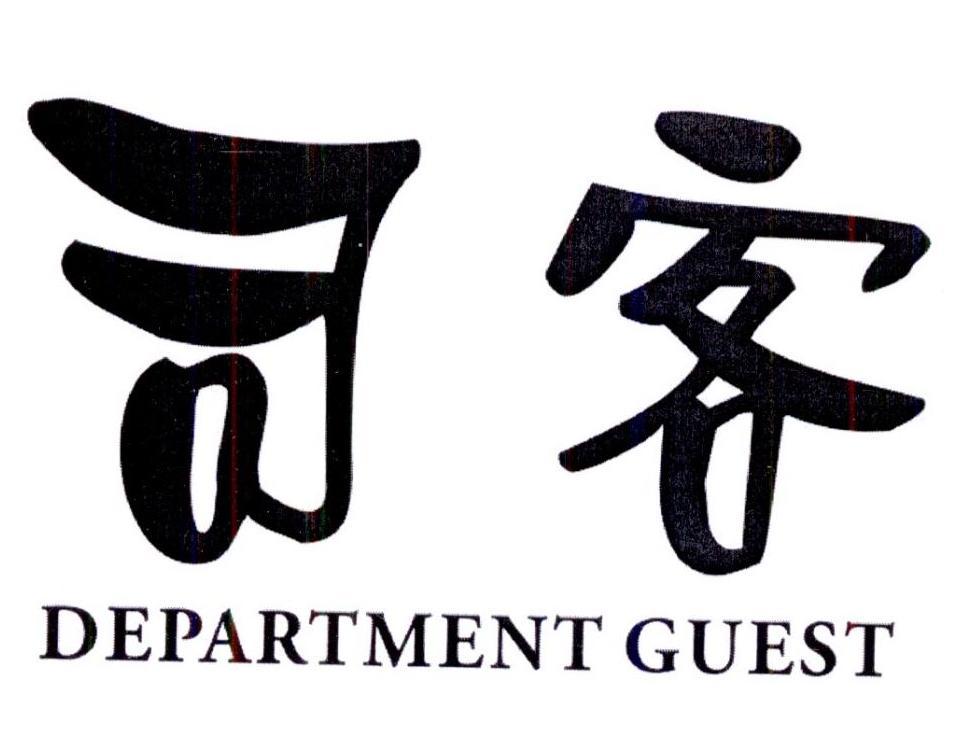 转让商标-司客  DEPARTMENT GUEST