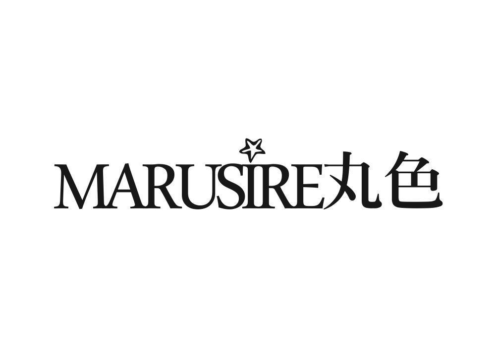 转让商标-丸色  MARUSIRE
