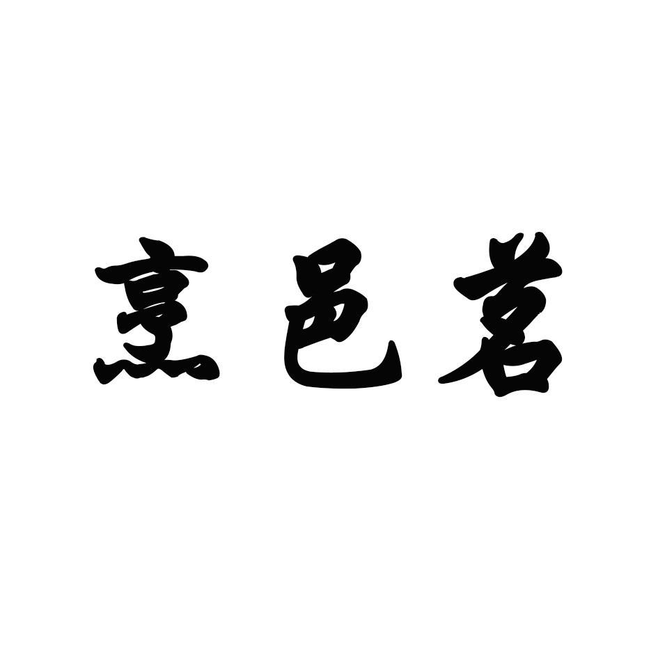 转让商标-烹邑茗