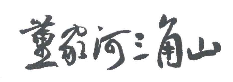 转让商标-董家河三角山