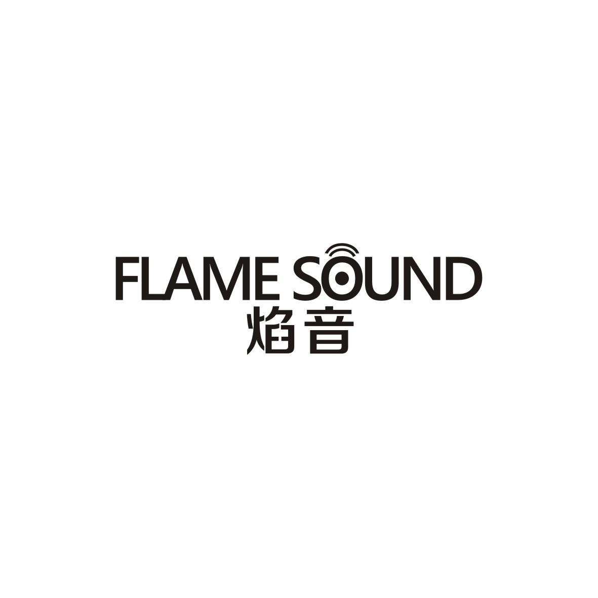 转让商标-焰音 FLAME SOUND