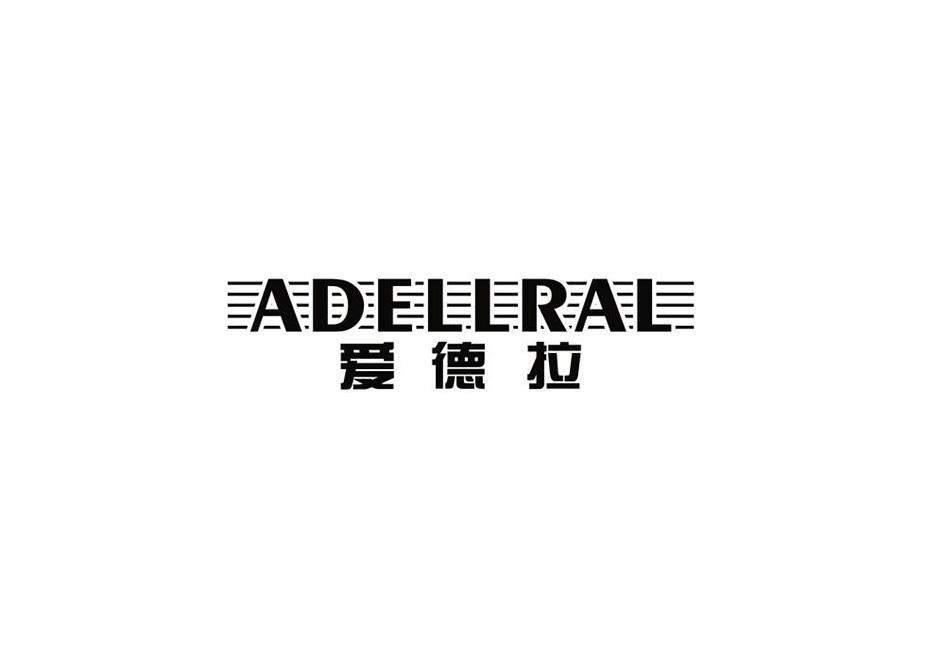 转让商标-爱德拉  ADELLRAL