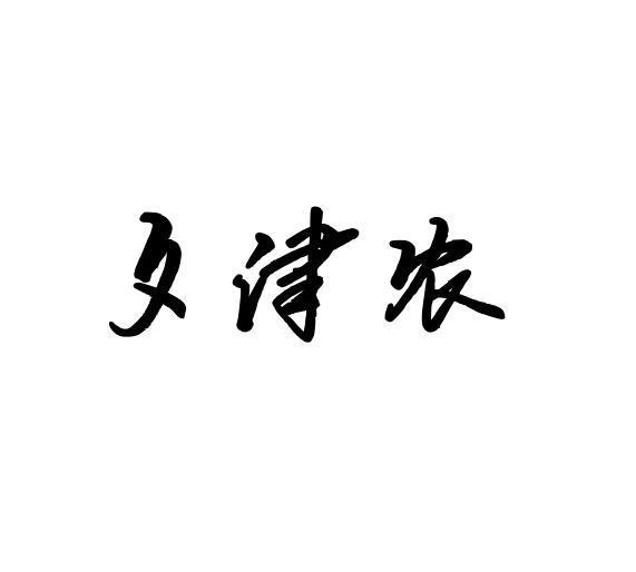 转让商标-夕津农