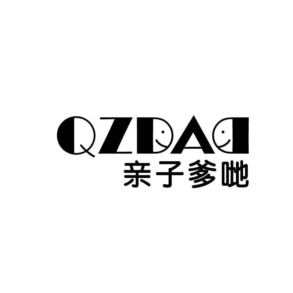 转让商标-亲子爹哋 QZDAD