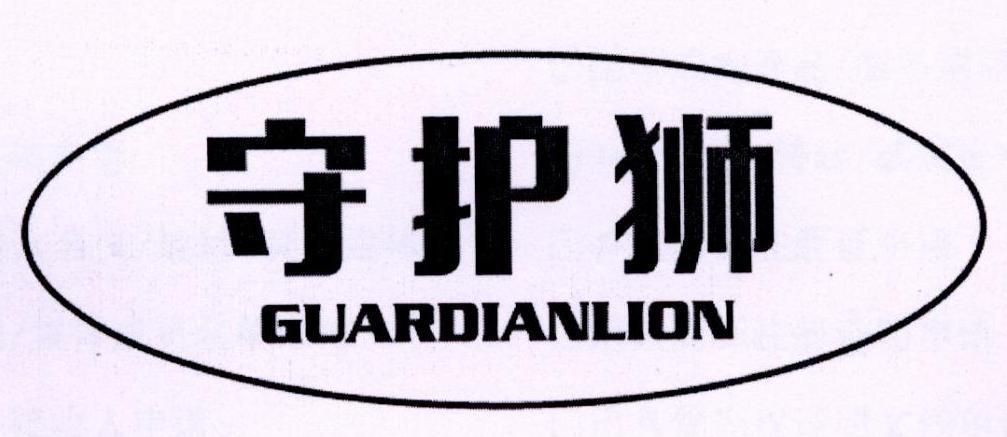 转让商标-守护狮 GUARDIANLION