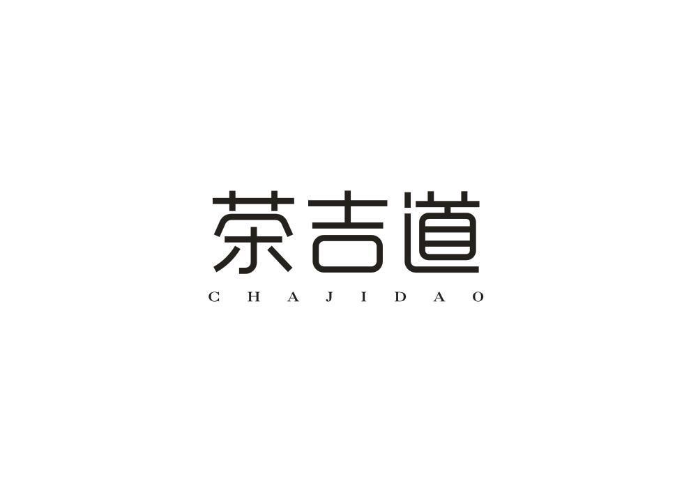 转让商标-茶吉道