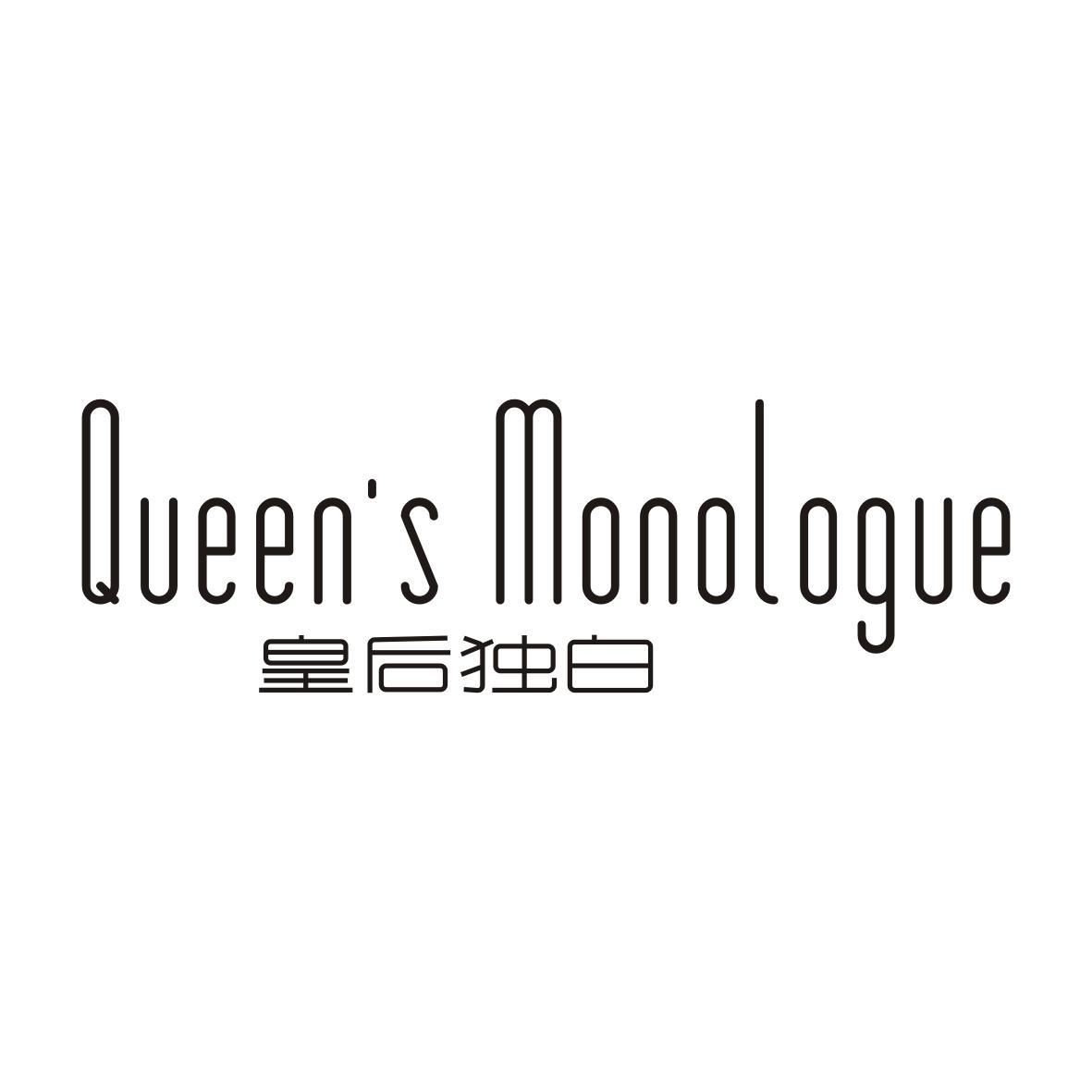 转让商标-皇后独白 QUEEN'S MONOLOGUE