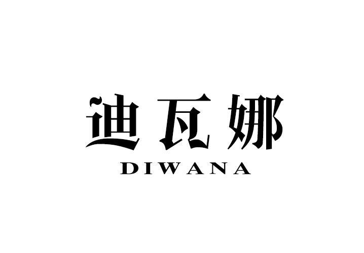 转让商标-迪瓦娜