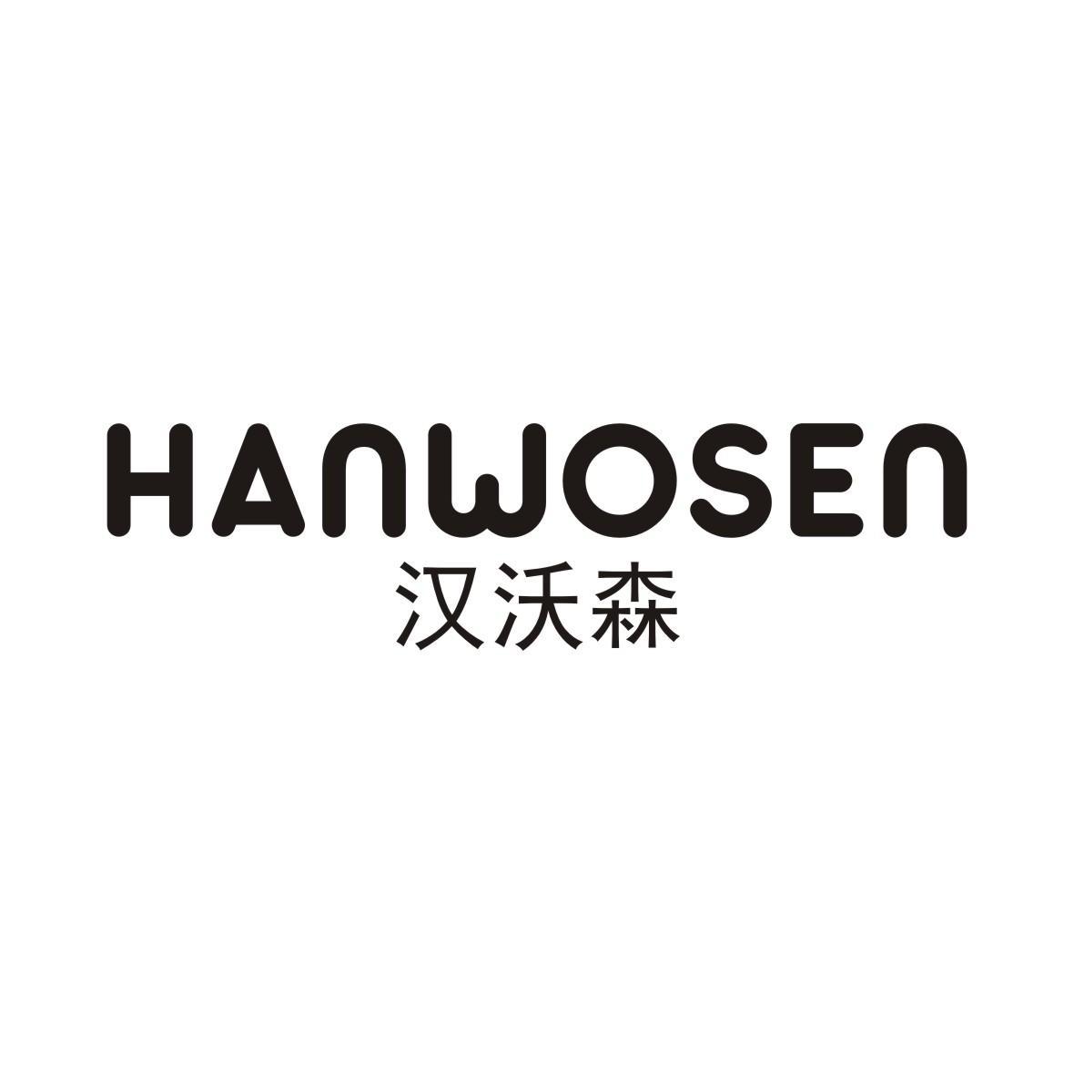 转让商标-汉沃森