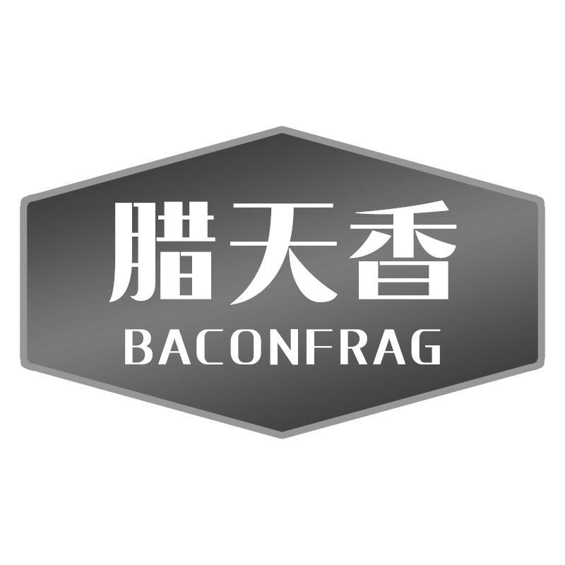 转让商标-腊天香 BACONFRAG