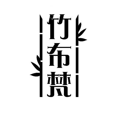 转让商标-竹布梵