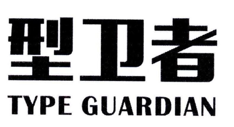 转让商标-型卫者  TYPE GUARDIAN
