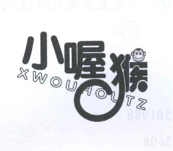 转让商标-小喔猴 XWOUHOUTZ