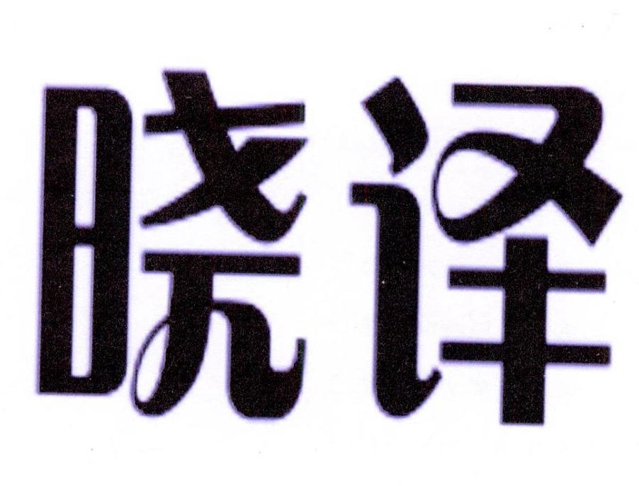转让商标-晓译