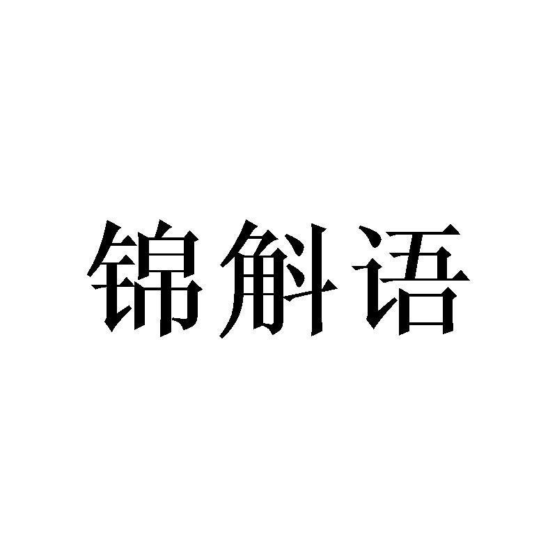 转让商标-锦斛语